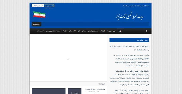 طراحی_سایت_خبری