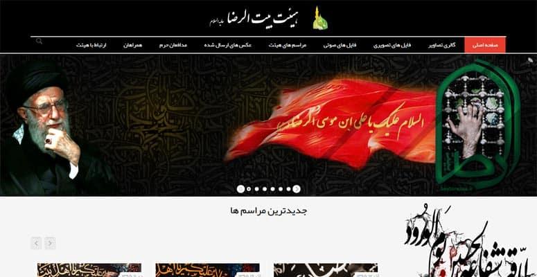 طراحی_سایت_مذهبی