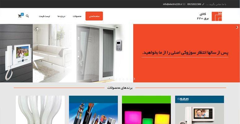طراحی_سایت_فروشگاهی