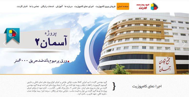 طراحی_سایت_شرکت_ساختمانی