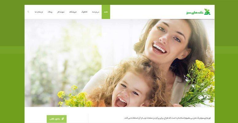 طراحی_سایت_شرکتی