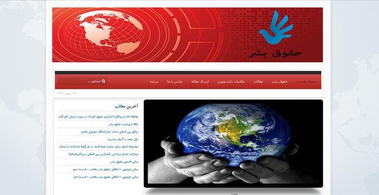 طراحی_سایت_خبری_حقوقی
