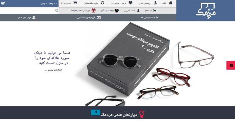 فروشگاه_اینترنتی_عینک
