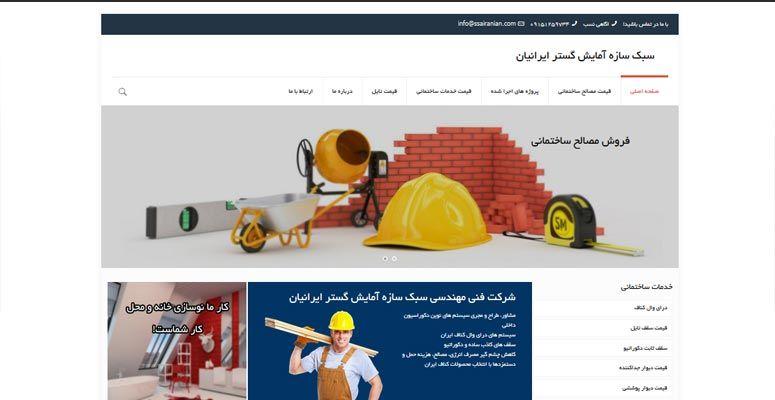 طراحی_سایت_مصالح