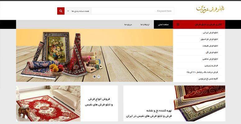 طراحی_وب_سایت_فروشگاه_فرش