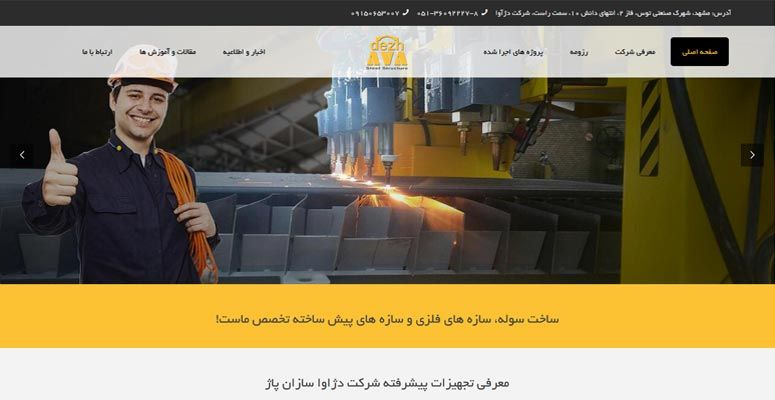 طراحی_وب_سایت_شرکتی
