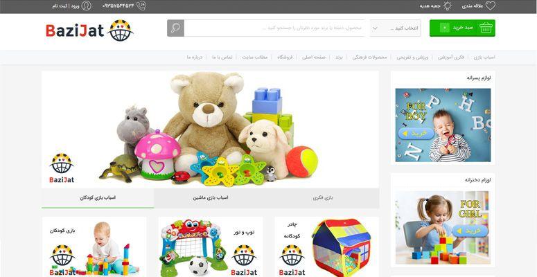 طراحی_وب_سایت_فروشگاه_اینترنتی